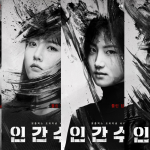netflix upcoming original series extracurricular unveiled individual posters with kim dong hee jung da bin and more