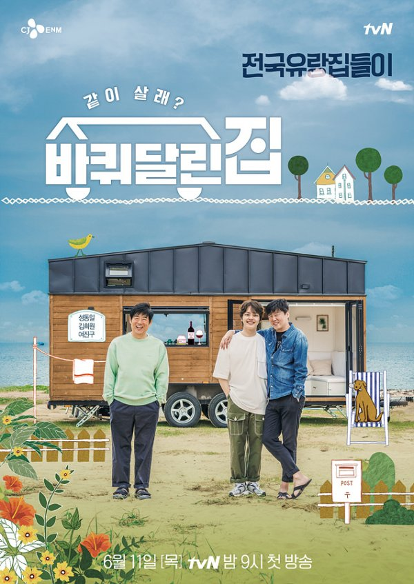 Download House On Wheels Subtitle Indonesia