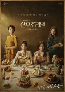 birthcare center uhm ji won park ha sun jang hye jin choi ri